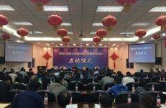 郑州市质量提升活动启动仪式在郑蝶公司召开