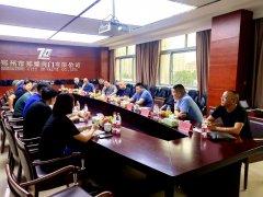 郑蝶公司召开2020年代理商工作会议
